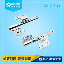 SC-607-14五金限位笔记本转轴配件通过悬铆和包圆的方式让转轴和固定架固定牢固