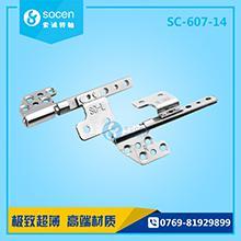 SC-607-14  五金限位笔记本转轴配件