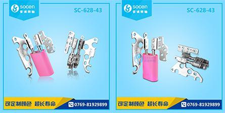 SC-628-43 笔记本翻盖转轴采用进口SK7材质,使转轴硬度更加稳定