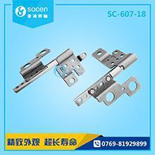 SC-607-18 旋转电脑翻盖转轴,采用进口SK7材质,硬度稳定、耐磨,单轴旋转从0~130度
